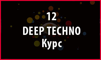 Курс Deep Techno
